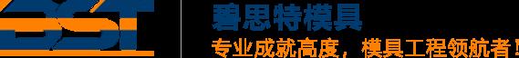 塑胶模具设计 塑料模具厂家 注塑模具 深圳模具注塑加工 深圳市碧斯特模具科技有限公司